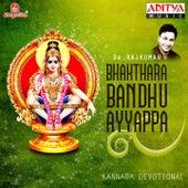 Bhakthara Bandhu Ayyappa by Dr.Rajkumar