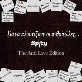 Gia Na Ploutizoun Oi Anthopoles [Για Να Πλουτίζουν Οι Ανθοπώλες…] (The Anti - Love Edition) by Various Artists