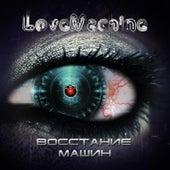 Восстание машин by Luv Machine