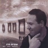 Olam Sel Yofi (World of Beauty) by Amit Hayo