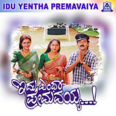 Idu Entha Premavayya (Original Motion Picture Soundtrack) by Various Artists