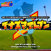 Netsuretsu! Anison Spirits THE BEST -Cover Music Selection- TV Anime Series ''Inazuma Eleven'' de Various Artists