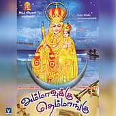 Ammavukku Themmangu de Various Artists
