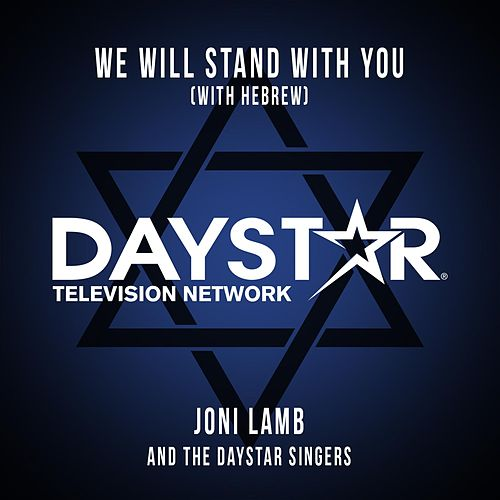 We Will Stand With You (Version with Hebrew) by Joni Lamb