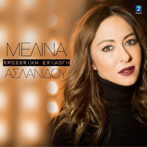 Melina Aslanidou (Μελίνα Ασλανίδου):