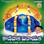 Kanipaka Vinayaka by Various Artists