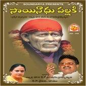 Sainadhu Pallaki by Various Artists