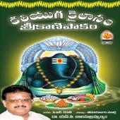 Kaliyuga Kailasam Srikapakam by Various Artists