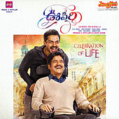Oopiri (Original Motion Picture Soundtrack) by Various Artists