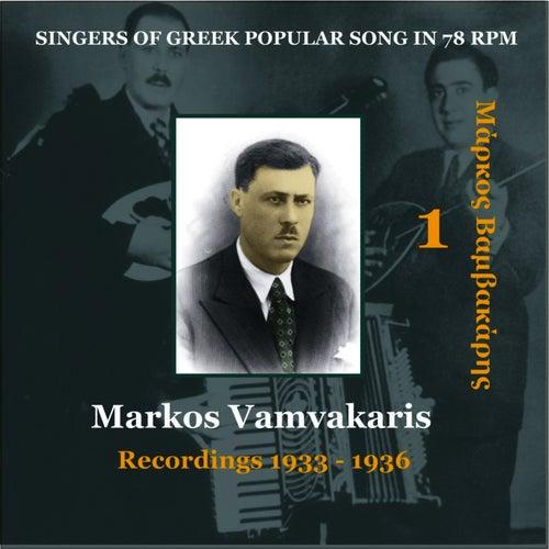 Markos Vamvakaris Vol. 1 / Singers of Greek Popular Song in 78 rpm / Recordings 1933-1936 by Markos Vamvakaris (Μάρκος Βαμβακάρης)