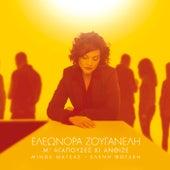 Eleonora Zouganeli (Ελεωνόρα Ζουγανέλη):