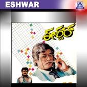Eshwar (Original Motion Picture Soundtrack) by Various Artists