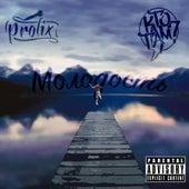 Молодость (feat. Кто ТАМ?) by Prolix