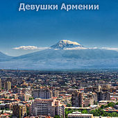 Girls in Armenia by Various Artists