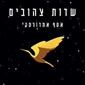 Sadot Tzehubim by Assaf Amdursky
