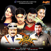 Made in Maharashtra (Original Motion Picture Soundtrack) by Various Artists