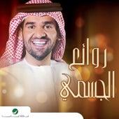 روائـع الجسـمـي by حسين الجسمي