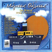 Sea Breeze: 16 Songs Of The Greek Seas de Various Artists