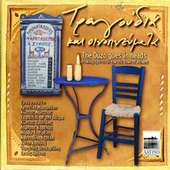 Tragoudia Ke Inopnevma de Various Artists