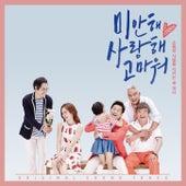 미안해 사랑해 고마워 (Music from the Original Korean Film) by Various Artists