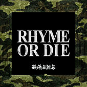 Rhyme or Die by Infumiaikumiai