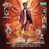 Ennama Katha Uduranunga (Original Motion Picture Soundtrack) by Various Artists