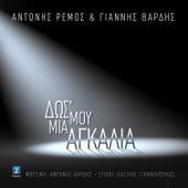 Antonis Remos (Αντώνης Ρέμος):