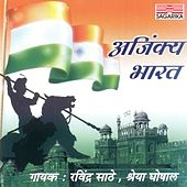 Ajinkya Bharat by Various Artists