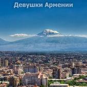 Girls In Armenia van Various Artists