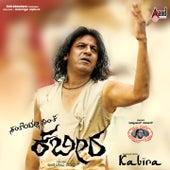 Santheyalli Nintha Kabira (Original Motion Picture Soundtrack) by Various Artists