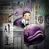 ShiHo - EP by Anitek