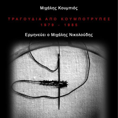 Tragoudia Apo Koumbotripes (1979 - 1985) by Mihalis Nikoloudis (Μιχάλης Νικολούδης)