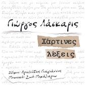 Hartines Lexis by Giorgos Laskaris (Γιώργος Λάσκαρις)