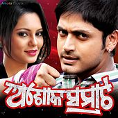Ashok Samarat (Original Motion Picture Soundtrack) by Various Artists