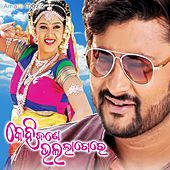 Khei Jane Bhala Lage Re (Original Motion Picture Soundtrack) by Various Artists