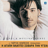 I Agapi Vlapti Sovara [Η Αγάπη Βλάπτει Σοβαρά Την Υγεία] de Giorgos Lebesis (Γιώργος Λεμπέσης)