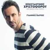 Konstantinos Hristoforou (Κωνσταντίνος Χριστοφόρου):