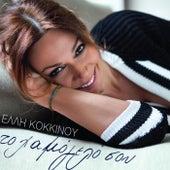 To Hamogelo Sou [Το Χαμόγελο Σου] by Elli Kokkinou (Έλλη Κοκκίνου)