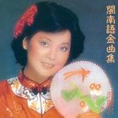 Min Nan Yu Jin Qu Ji de Teresa Teng