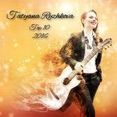 Tatyana Ryzhkova, Top 10 (2016) by Tatyana Ryzhkova