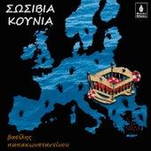 Sosivia Kounia [Σωσίβια Κούνια] de Vasilis Papakonstadinou (Βασίλης Παπακωνσταντίνου)