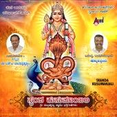 Skanda Kusumanjali by Various Artists