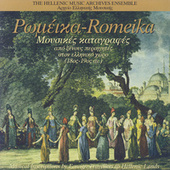 Romeika - Music Inscriptions By Foreign Travellers To Hellenic Lands de Greek Music Archive