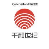 Queen与Tanda精选集 de Various Artists