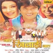 Bah Khiladi Bah (Original Motion Picture Soundtrack) by Various Artists