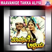 Mavanige Thakka Aliya (Original Motion Picture Soundtrack) by Various Artists