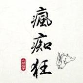 Fuuchiikuu de Ningen Isu