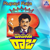 Rupayi Raja (Original Motion Picture Soundtrack) by Various Artists