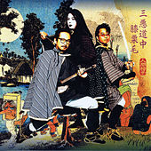 San Aku Douchuu Hizakurige de Ningen Isu