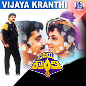 Vijaya Kranthi (Original Motion Picture Soundtrack) by Various Artists